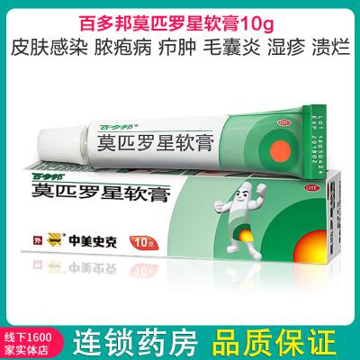 百多邦莫匹羅星軟膏10g毛囊炎史克皮膚感染乳膏膿皰病藥膏濕疹