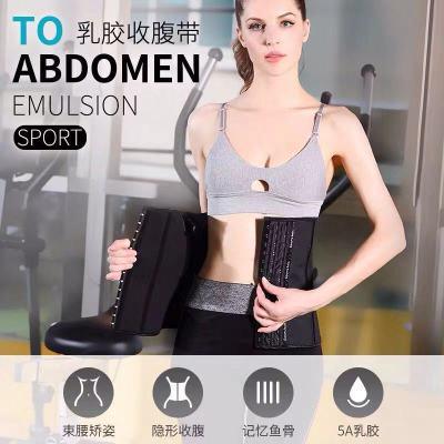 【品彩】乳胶收腹带美体收腰束腹带束身衣运动塑身塑腹腰封