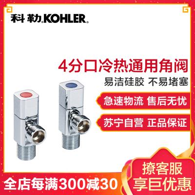 科勒角阀 (与卫生洁具配套使用)冷热水角阀 止水阀 K-R76390T-9-CP角阀