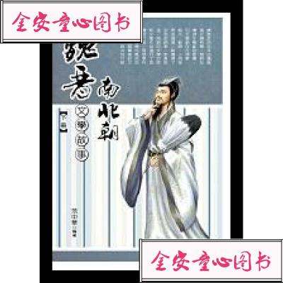 【单册】魏晉南北朝文學故事?下冊