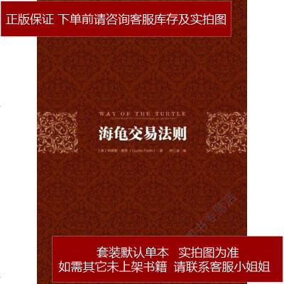 海龟交易法则 [美]柯蒂斯·费思 中信出版社 9787508639093