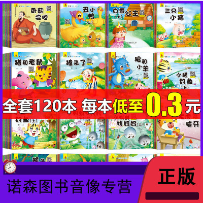 【有声伴读】120本儿童故事书0-3-4-6岁婴幼儿园图画本早教启蒙绘本阅读亲子益智一岁半宝宝睡前寓言故事书籍大全绘