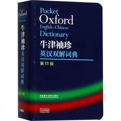 牛津袖珍英漢雙解詞典第11版英語工具書小開本口袋書學生英漢詞典英語字典 英漢漢英雙解新華書店正版圖書籍