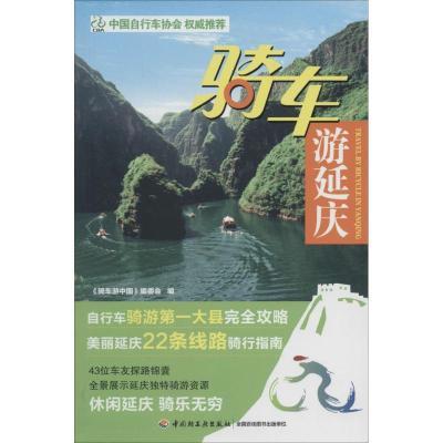 騎車游延慶9787501993147中國輕工業出版社