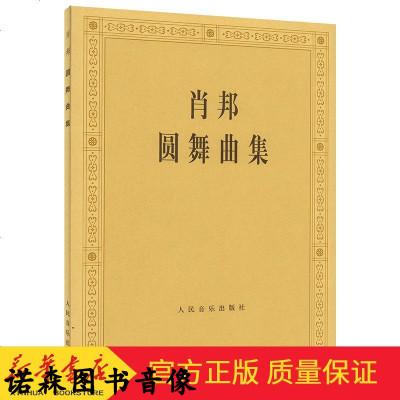 肖邦圓舞曲集 新華書店正版 肖邦鋼琴練習曲集曲譜教程書