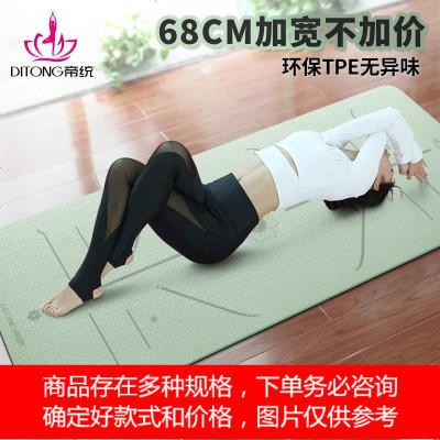 TPE加宽加厚加长瑜伽垫防滑健身垫男女地垫家用初学者瑜珈垫