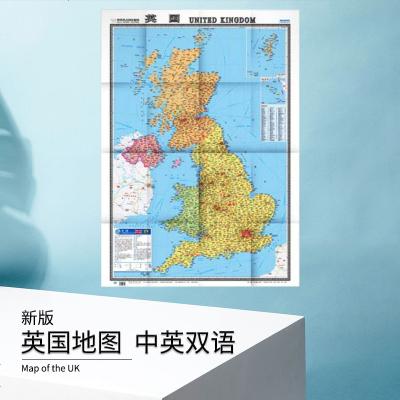 【極  貨】英國地圖 高清紙質約1.2米*0.9米中英文對照 行政區劃 機場港口大學 交通旅游路線 世界熱點國家地圖