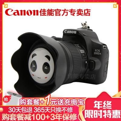 佳能(Canon)EOS 200D II数码单反相机 18-55 IS STM防抖单镜头套装 2410万像素黑色 礼包版