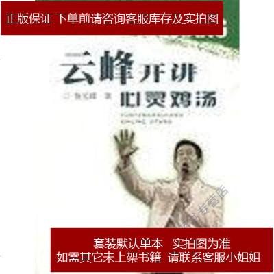 云峰開講心靈雞湯 張云峰 湖南人民出版社 9787543845831