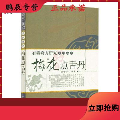 梅花点舌丹 有毒奇方研究系列丛书 孙守华编著 中国中医药出版社9787513205047