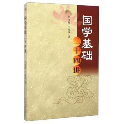 正版書籍 國學基礎二十四講 9787551707343 東北大學出版社