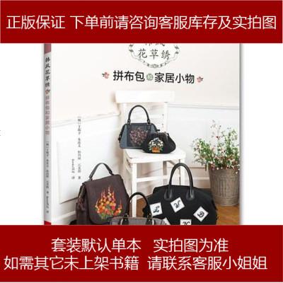 韓風花草繡:拼布小包和家居小物 9787534986468