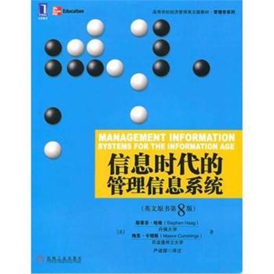 【正版图书】信息时代的管理信息系统(英文原书第8版)9787111322825(美)哈格