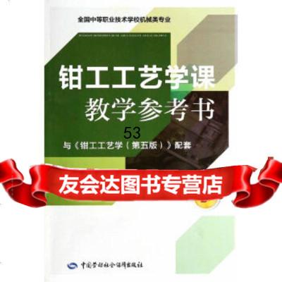 鉗工工藝學課教學參考書朱禮程中國勞動社會保障出版社97816711040 9787516711040