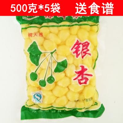5斤真空保鲜银杏果仁袋装生白果米2500g去壳新货煲汤蜜汁熬粥