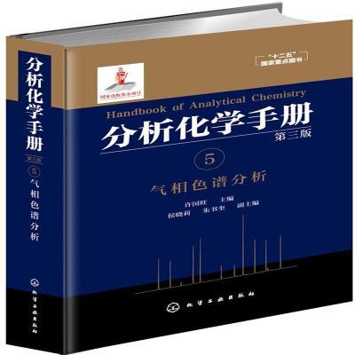 分析化學手冊 5 氣相色譜分析(第三版) 許國旺 侯曉莉,朱書奎 97871222855