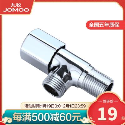 JOMOO九牧 精铜角阀 加厚三角阀 冷热水组合 铜质 八门 阀 74055/44055