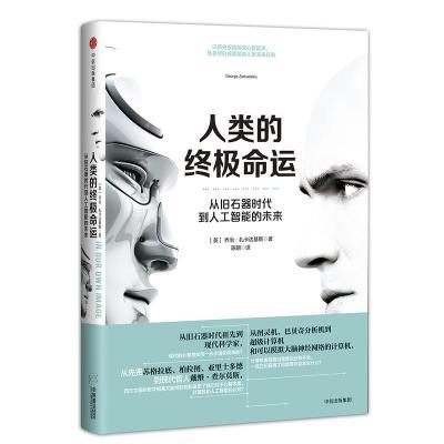 人類的終極命運:從舊石器時代到人工智能的未來