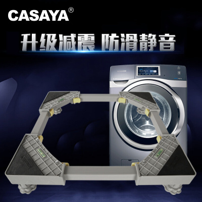 casaya新款洗衣機底座托架海爾小天鵝西門子適用滾筒冰箱架腳架小蜜蜂款