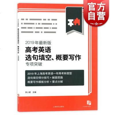 2019年新版 高考英语选句填空概要写作专项突破 2018年上海高考英语一年两考新题型 高一高二高三英语辅导用书 上