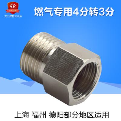 今安 水管管材 全铜对丝接头4分转6分加厚不锈钢内外丝直接接头配件水管管件 3变4燃气专用接头