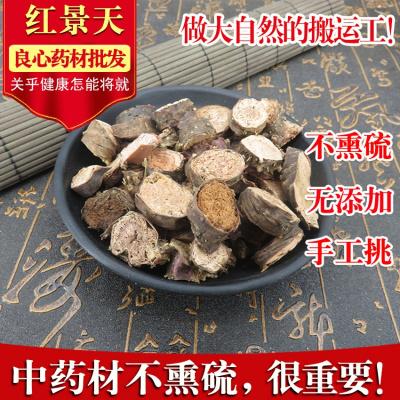 中药材 正品手选红景天 西藏野生红景天片 500克中草药店铺