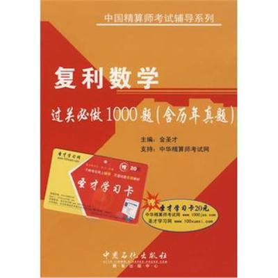 【正版】復利數學過關必做1000題(含歷年真題)9787802298514金圣才中國石化