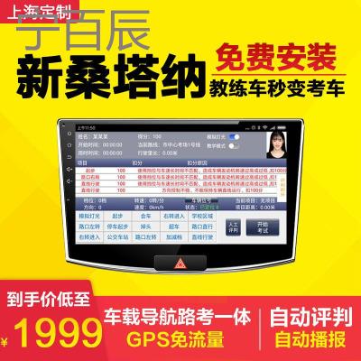 上海本地包安装科目三路考仪 车载驾考仪 科三路考自动评判播报器