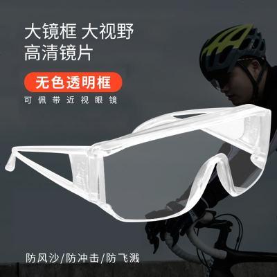 护目镜防尘防风沙防护眼镜男女骑行防风眼镜防冲击透明眼镜
