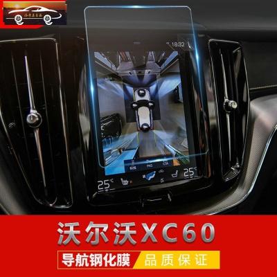 適用于新款沃爾沃XC60/S90/XC90專用導航膜中控DVD顯示屏幕貼膜導航鋼化玻璃保護貼膜
