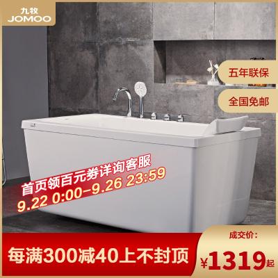 JOMOO九牧 亞克力材質 ≈1.5m歐式浴缸家用衛生間小戶型浴池浴缸1.4-1.7米 Y066系列
