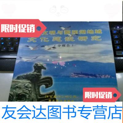 【二手9成新】生態文明與鄱陽湖地域文化建設研究 9783115413956