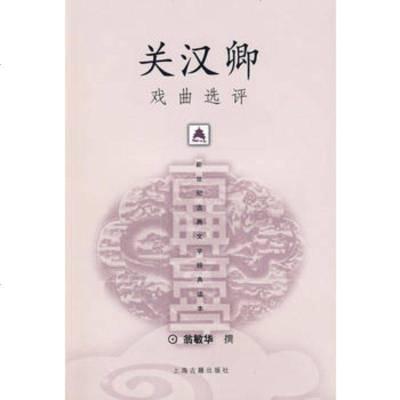 關漢卿戲曲選評翁敏華撰97832531202上海古籍出版社 9787532531202