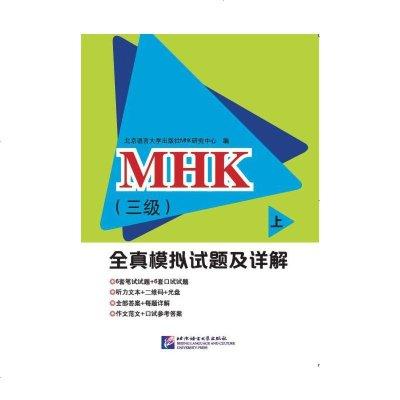 1010MHK(三级)全真模拟试题及详解(上)