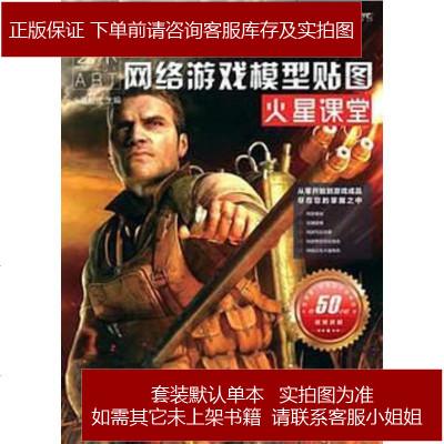 3dsma絡游戲模型貼圖火星課堂 火星時代 人民郵電出版社 9787115338709