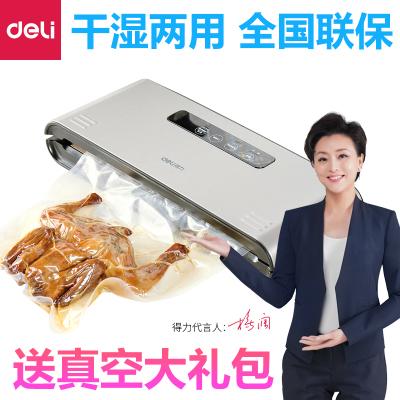 得力(deli)真空機包裝機家用商用封包小型全自動食品塑料袋抽真空密封機
