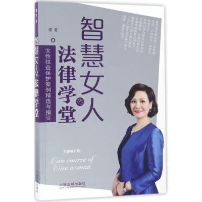 正版 智慧女人的法律学堂 谭芳 著 中国法制出版社 9787509377840 书籍