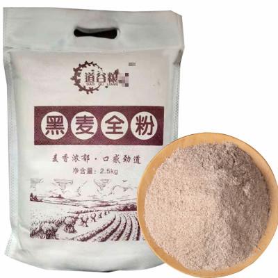 石磨純黑麥粉黑全麥面粉低筋面粉家用面包烘焙蛋糕粉特價批發 黑全麥粉 5斤*2(10斤)