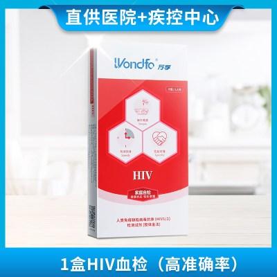 萬孚 艾滋檢測試紙 hiv檢測試紙快速血液檢測醫用自測