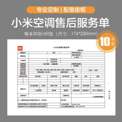 小米空調售后服務單專用收據 兩聯無碳復寫收據 250*176mm 30組/本 10本裝