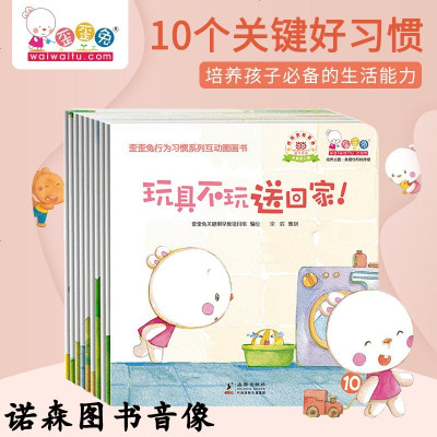 正版歪歪兔系列行為習慣培養親子讀互動繪本 0-1-2-3歲寶寶好性格獨立性自我管理能力養成圖畫書嬰幼兒童啟蒙認知讀