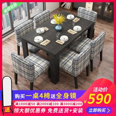 餐桌椅组合现代简约小户型长方形饭桌黑色橡木北欧一桌四六椅家用_683_591