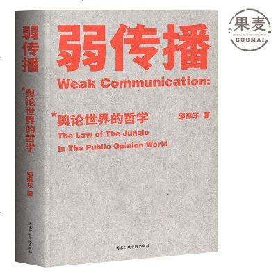 弱传播 邹振东教授著 如何控制舆论风向 新闻传播 化解?;?自媒体 新媒体 果麦图书
