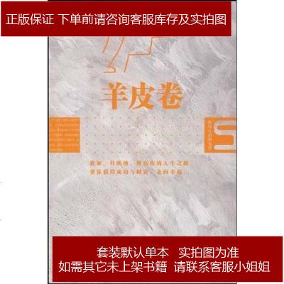 羊皮卷 拉塞尔·H·康威尔 长江文艺出版社 9787535438515