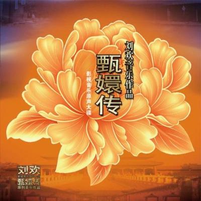 正版   劉歡音樂作品 甄嬛傳影視音樂大碟 CD 演唱 姚貝娜