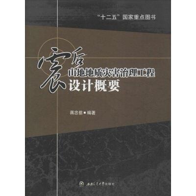 正版 震后山地地质灾害治理工程设计概要 西南交通大学出版社 蒋忠信 编著 9787564338657 书籍