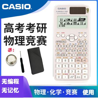 Casio卡西歐FX-991CN X中文版多功能科學函數計算器高考大學生試物理化學競賽會計注會考研