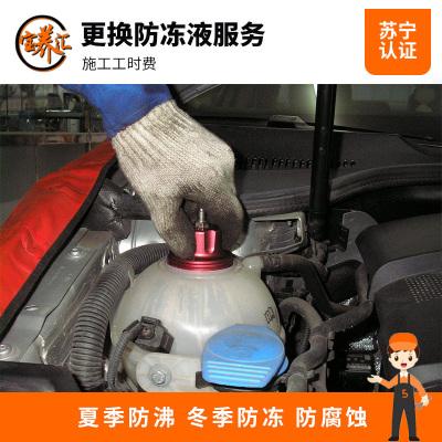 【寶養匯】更換防凍液服務