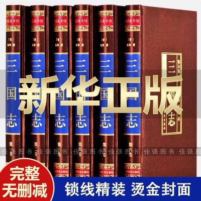 三國志全本全譯 文白對照 原文譯文 白話三國志 三國演義原著版 套裝全6冊 綢面精裝