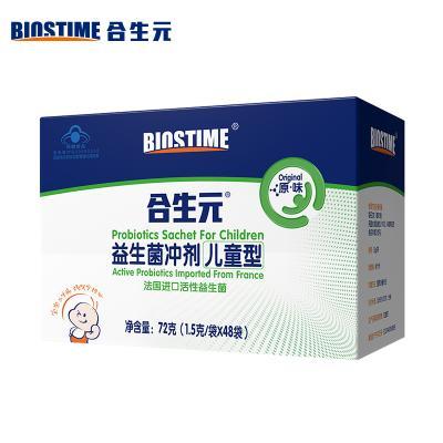 合生元(BIOSTIME)(0-7歲寶寶嬰兒幼兒 )兒童益生菌沖劑72g(1.5g×48袋) 原味